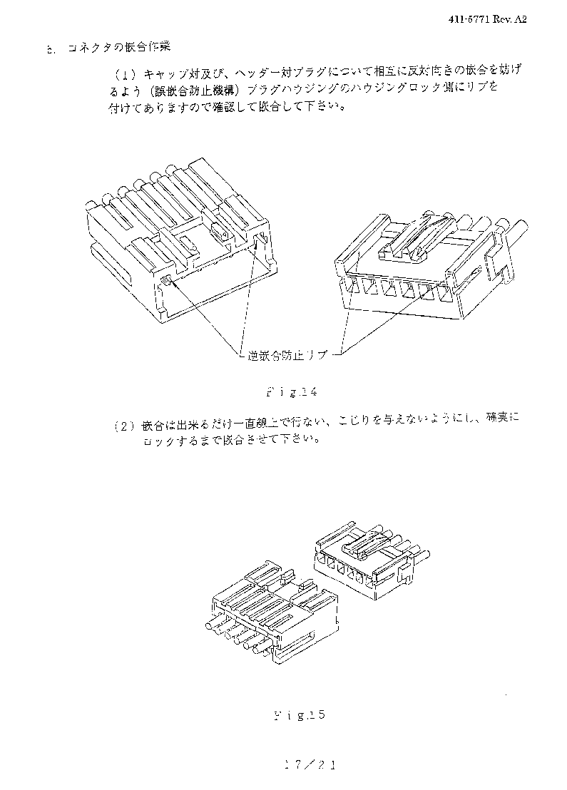 917780-1 ,TE Connectivity厂商,Pin & Socket Connectors 2.5 S.D.L POST HDR ASY 2P STD, 917780-1 datasheet预览  第39页